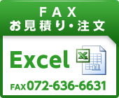 FAX お見積り・注文 Excel