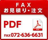FAX お見積り・注文 PDF