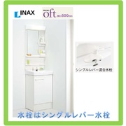 ◆INAX 洗面化粧台オフト 間口500mm シングルレバー混合水栓(FTV1N-504-MFK-501S) 1面鏡 送料無料◆