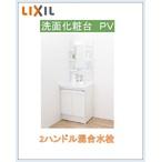 LIXIL INAX PV洗面化粧台600サイズ2ハンドル混合水栓+ミラーキャビネット(LED照明)(PVN-600+MPV-601YJ)送料無料