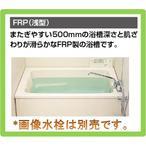 ■INAX ホールインワン専用FRP(浅型)浴槽W1200 PB1212VWA 送料無料■