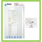 INAX 洗面化粧台オフト 間口500mm 立水栓(FTV1N-503-MFK-501S) 1面鏡(LED照明) 送料無料